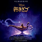 Aladdin (mandarin original motion picture soundtrack)