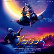 Aladdin (original motion picture soundtrack/japanese version)