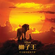 The lion king (mandarin original motion picture soundtrack)