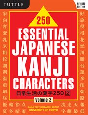 250 Essential Japanese Kanji Characters Volume 2 Revised (Jlpt Level N4{Rpara}