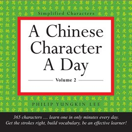 Cover image for A Chinese Character a Day Practice Pad Volume 2