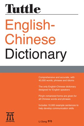 Cover image for Tuttle English-Chinese Dictionary