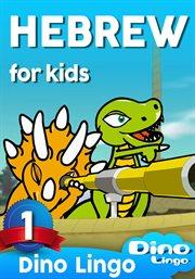 Hebrew for kids - season 1