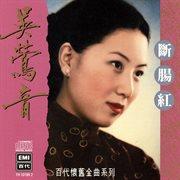 The Legendary Chinese Hits 9: Wu Ying Yin - Duan Chang Hong