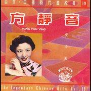 The legendary chinese hits volume 19: fang jing yin - mai tang yuan