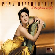 I Vasilissa Tis Jazz - Rena Vlahopoulou