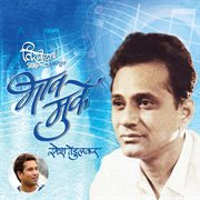 Bhaav Muke