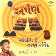 Arpan (vallabh ke charnarvind ) cover image