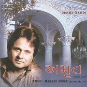 Amrut: Gujrati ghazals cover image