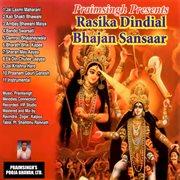Bhajan sansaar