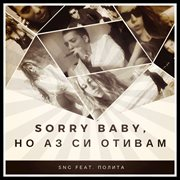 Sorry baby, ?? ?? ?? ?????? cover image