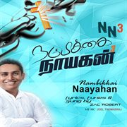 Nambikkai Naayahan, Vol. 3