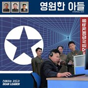 ???? ??? dear leader (world war 2020 - ep. two) cover image