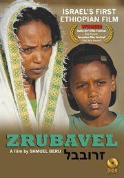 Zrubavel =: Zerubavel cover image