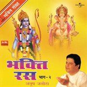 Bhakti Ras  Vol.  2