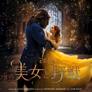 Beauty and the beast : original motion picture soundtrack cover image