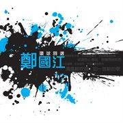 Huan Qiu Ci Xuan - Zheng Guo Jiang