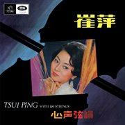 Xin sheng xian yun cover image