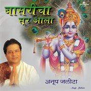 Basareecha soor aala cover image