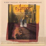 O dromos (live from megaro mousikis athinon / 2002)