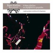 I haris alexiou se aprovlepta tragoudia (remastered 2005) cover image