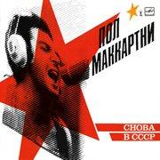 Choba b cccp cover image