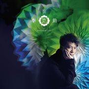 Fu ke cover image