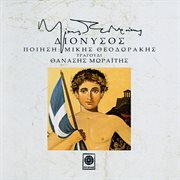 Dionisos cover image