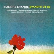 Sillogi  73-83 cover image