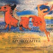 Drosoulites cover image