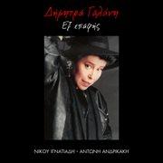 Ex epafis cover image
