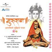 Gururaya – aathvito tujhiya paaya cover image