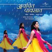 Avchit pawasat cover image
