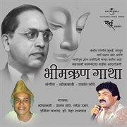Bhimrun gatha cover image