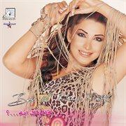 Best of Aline Khalaf cover image