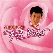 Love songs compilation cover image