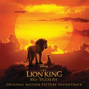 The lion king cover image
