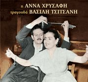 I Anna Hrysafi Tragouda Vasili Tsitsani