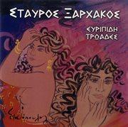 Evripidi troades cover image