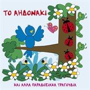 To Aidonaki Kai Alla Paradosiaka Tragoudia