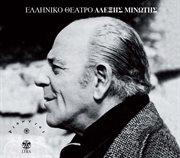 Elliniko Theatro Alexis Minotis