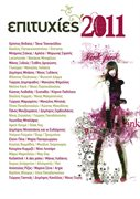 Epityhies 2011 cover image