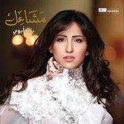 Bint abūy cover image