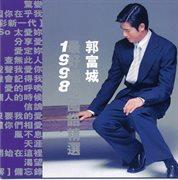 Aaron Kwok Mandarin Compilation 90 - 98