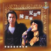 My lovely legend - danny summer and elisa chan