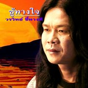 Choo tang jai