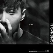 Ronghao li cover image