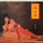 Li Jiang Qu (capital Artists 40th Anniversary Reissue Series)