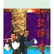 Liu Yi Chuan Shu