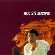Luo Wen 33 Shou Zhao Pai Ge